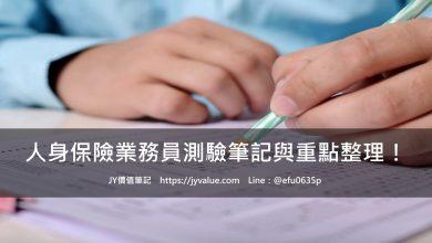 Photo of 人身保險業務員測驗筆記與心得