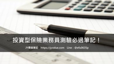 Photo of 投資型保險商品業務員測驗心得筆記