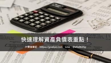 Photo of 資產負債表怎麼看