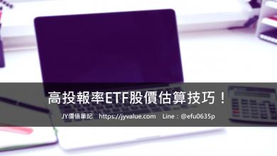 Photo of ETF股價估算方式