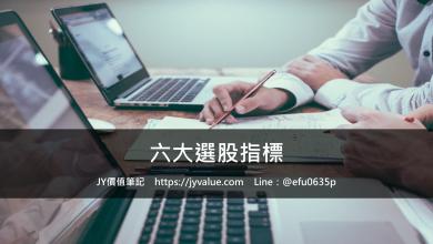 Photo of 六大選股指標