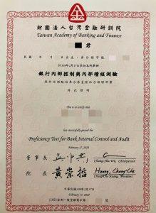 銀行內部控制與內部稽核測驗合格證明書