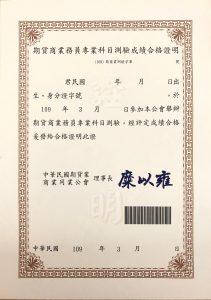 期貨商業務員專業科目測驗成績合格證明