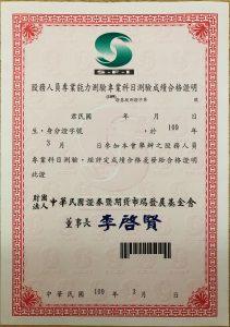 股務人員專業能力測驗專業科目測驗成績合格證明
