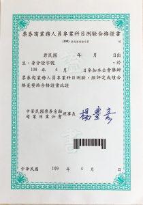 票券商業務人員專業科目測驗合格證書