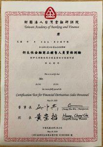 衍生性金融商品銷售人員資格測驗合格證明書
