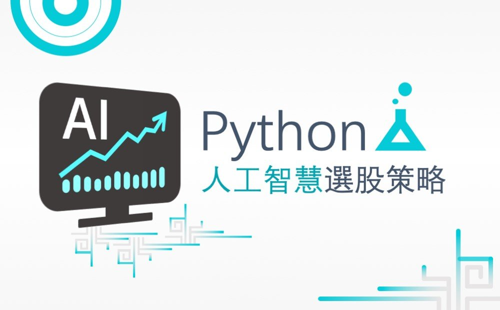 Python人工智慧選股策略